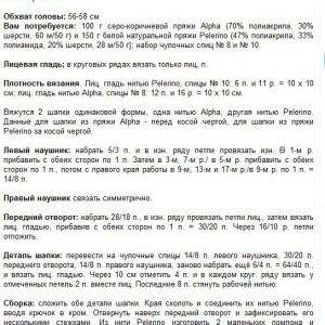 vjazanie-shapki-ushanki-1