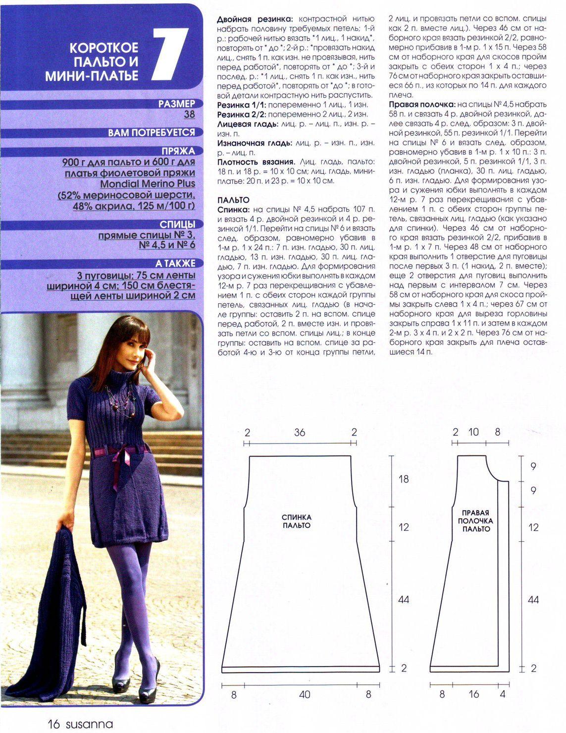 обострения отношений вязание платьев юбок пальто фото схемы этот овраг никто
