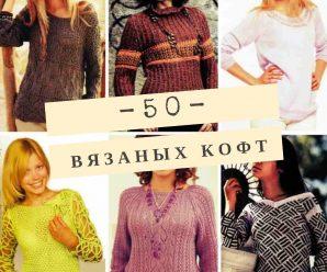 Вязаные кофты спицами для женщин, схемы с описанием вязания