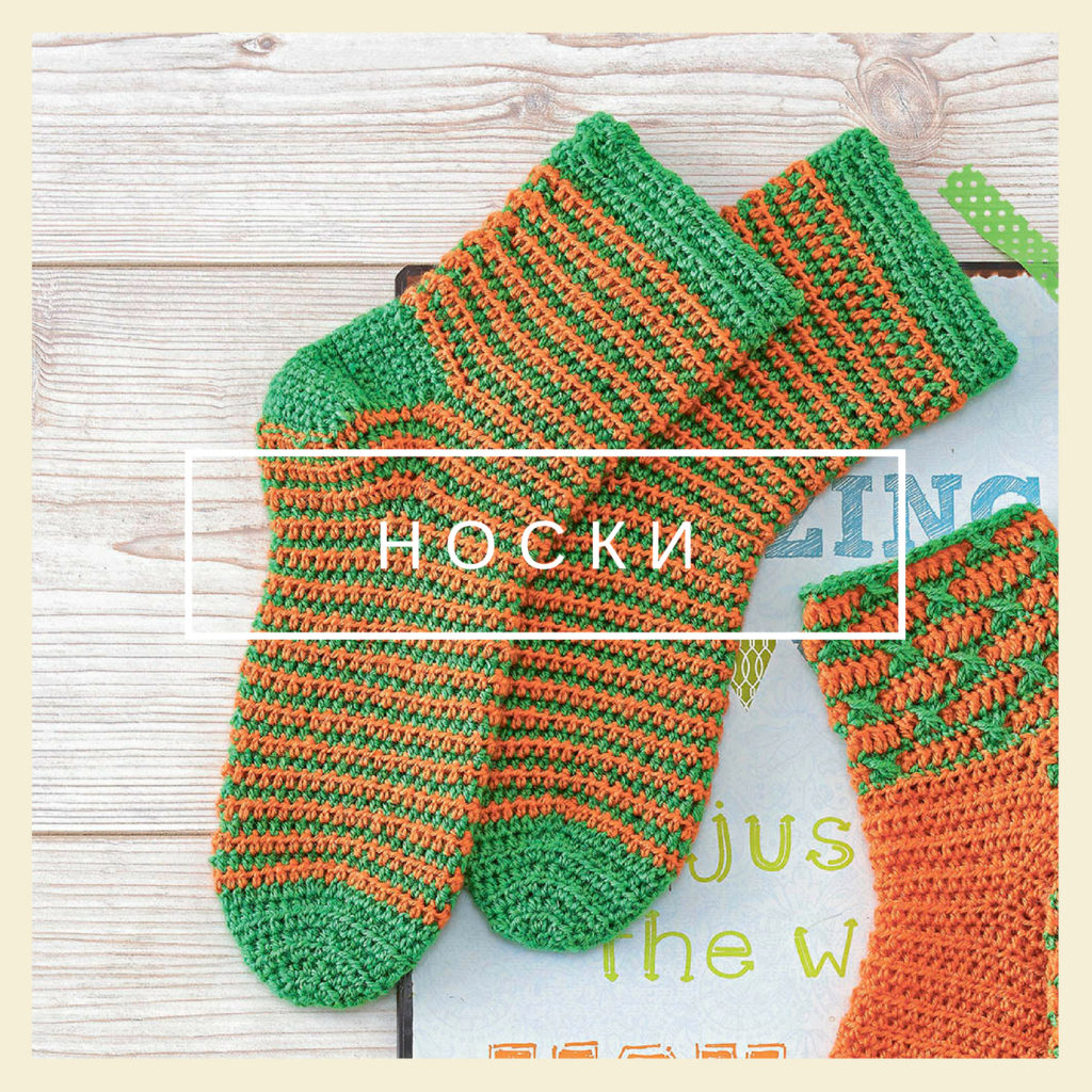 как связать простые носки крючком