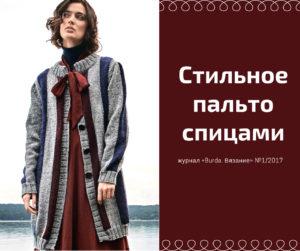 как связать стильное пальто спицами