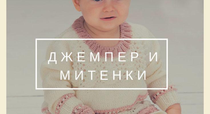 вязание детского джемпера спицами схемы и описание