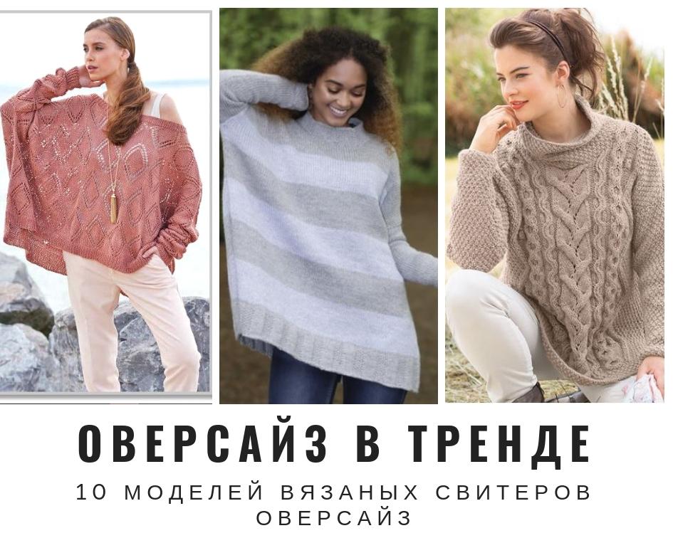 10 моделей вязаных свитеров оверсайз, схемы, описание вязания