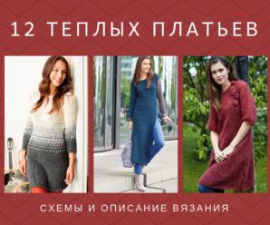 12 теплых вязаных платьев спицами, схема, описание вязания