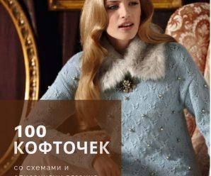 Вязание кофточек спицами — 100 схем описаний для женщин