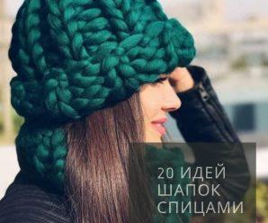 Шапка спицами, схемы и описание вязания для женщин