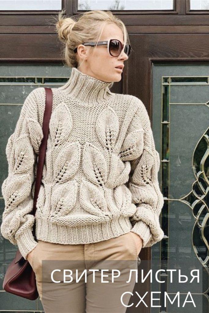 свитер листья схема