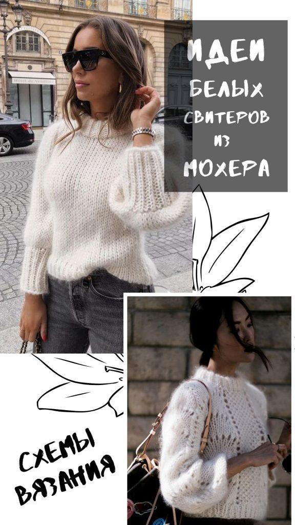 белые свитера спицами схема с описанием