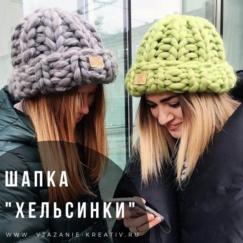 объемная шапка с отворотом спицами