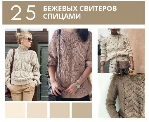 свитера спицами с описанием женские