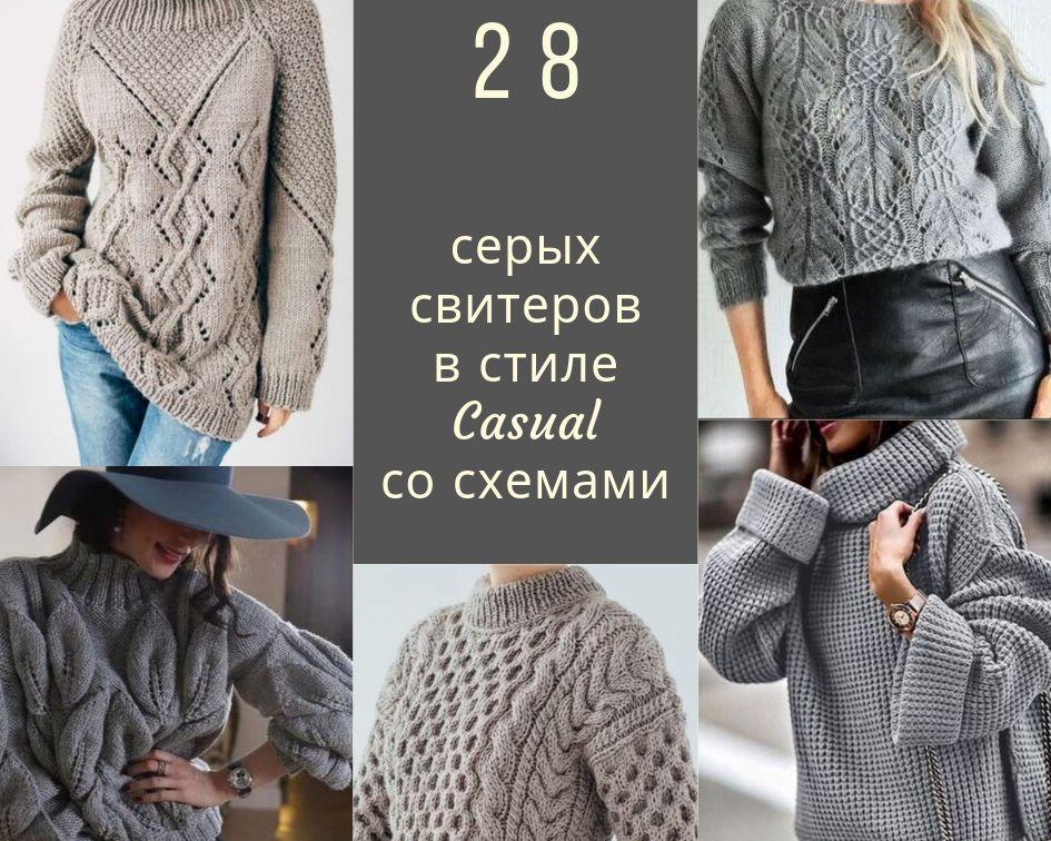 свитера спицами женские с описанием