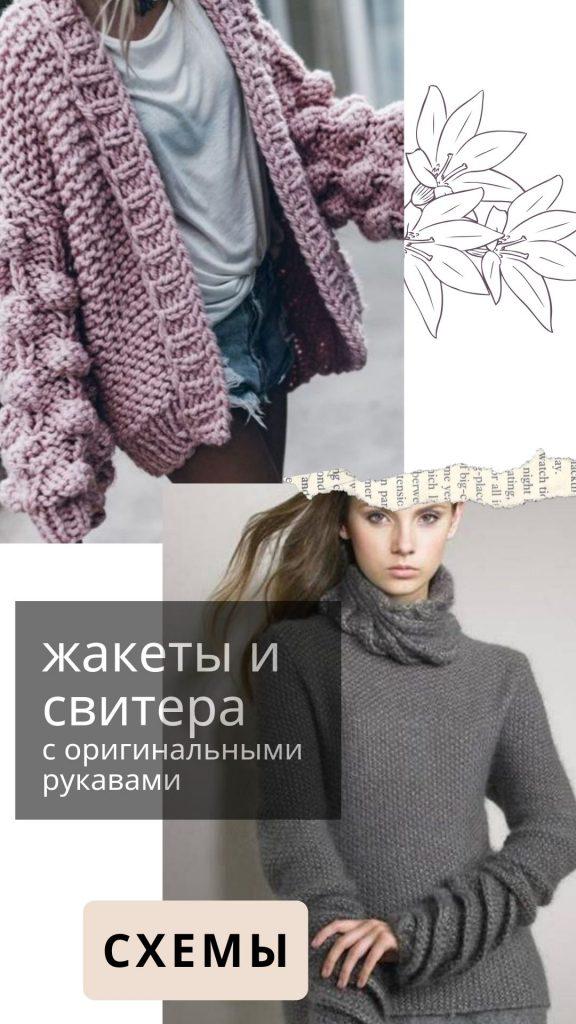 вязаные свитера с объемными рукавами