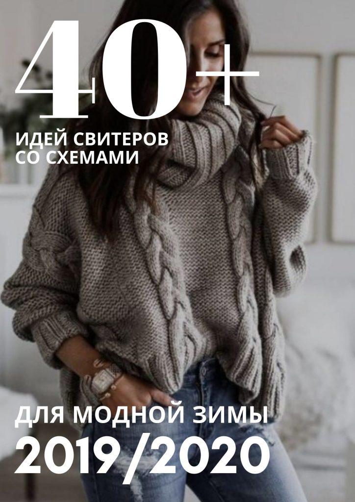 схемы свитеров спицами оверсайз