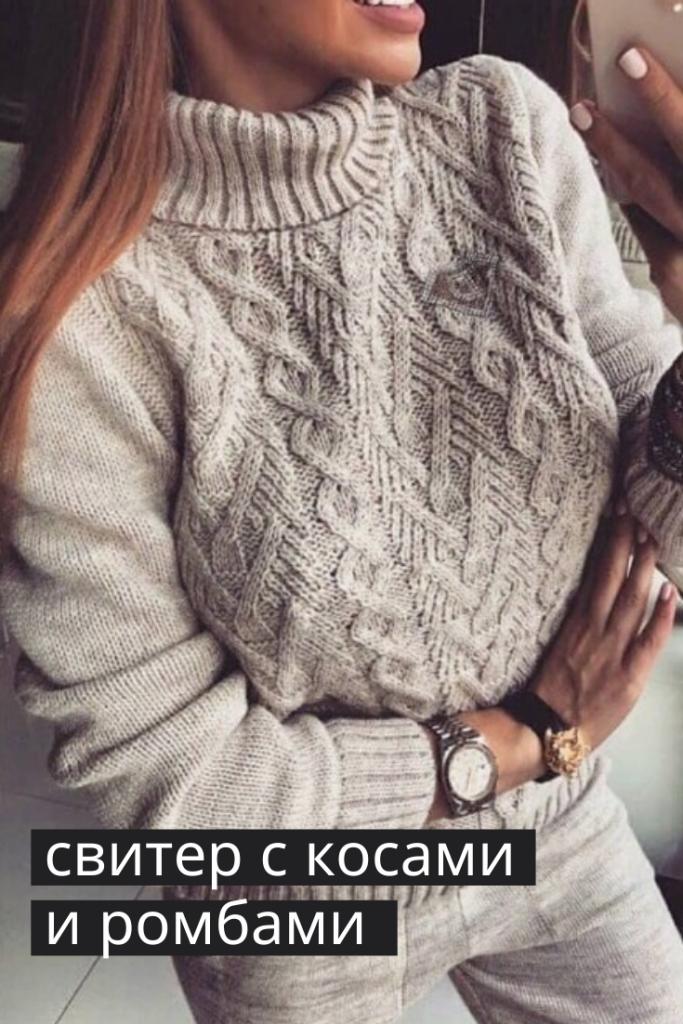 свитер с ромбами спицами