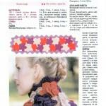 вязаный ажурный шарф 1