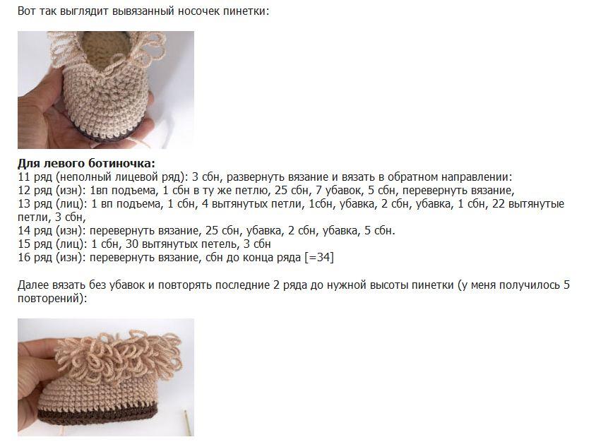 схема вязания пинеток крючком 5