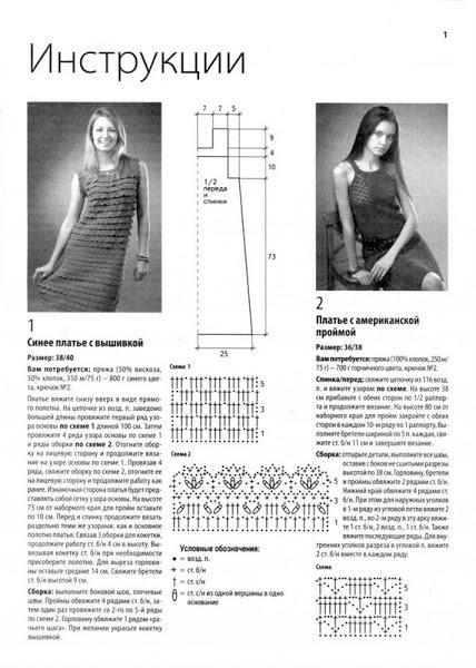 голубое вязаное платье 1