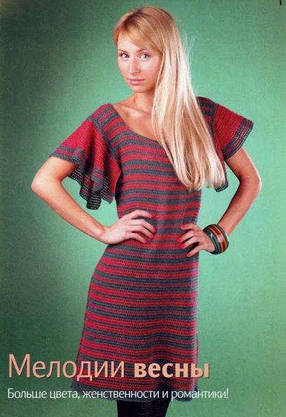 молодёжные вязаные платья
