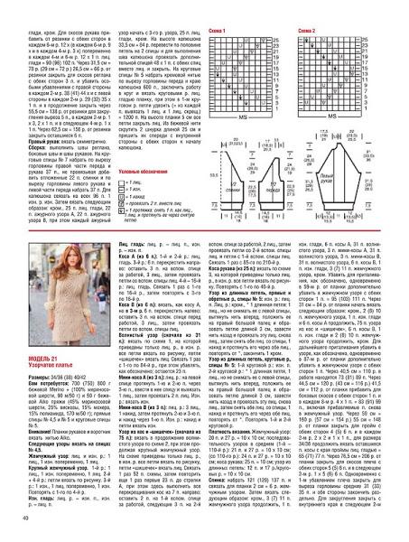 простые вязаные платья 1