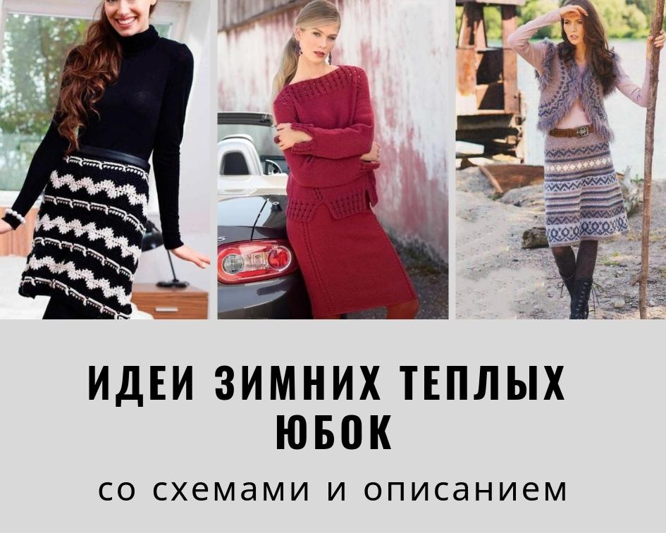 модные вязаные теплые юбки спицами и крючком для женщин схемы