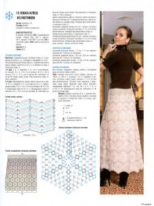длинные юбки крючком 1