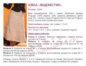 вязание юбки спицами 1