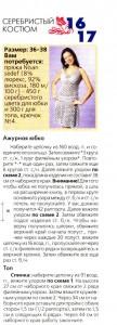 вязание крючком юбки 2012 1