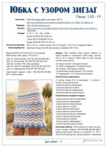 вязание спицами юбки схемы 1