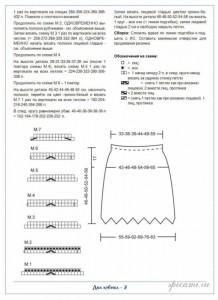 вязание спицами юбки схемы 3