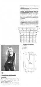 вязаные юбки крючком с описанием 1
