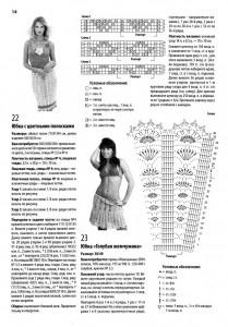 вязаные юбки крючком со схемами 1