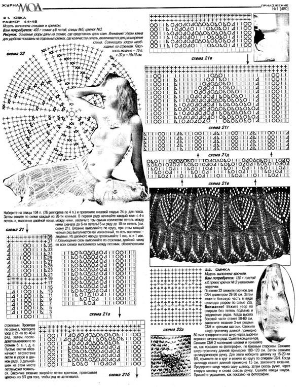 Вязание спицами бесплатно летние модели схемы