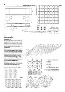 вязаные юбки со схемами 2