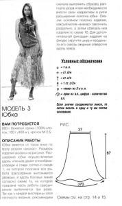 вязаные летние юбки 1