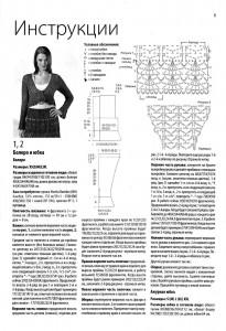 вяжем юбки с описание 1