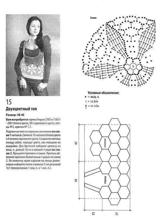 Осинка схемы вязания 86
