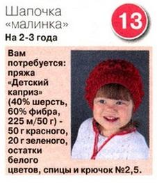 vjazanyj-beret-spicami-dlja-devochki-1