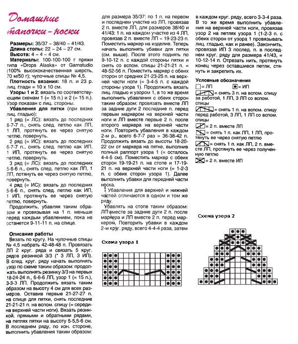 Тапочки вязаные спицами со схемами и описанием