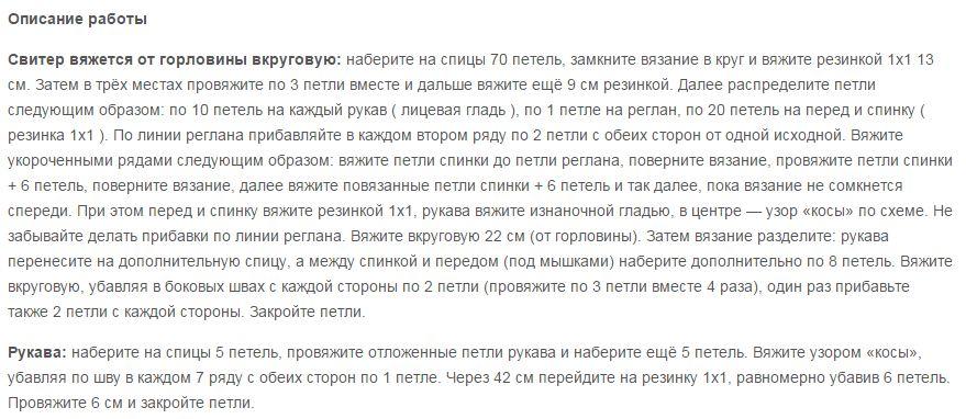 chernyj-vjazanyj-sviter-1