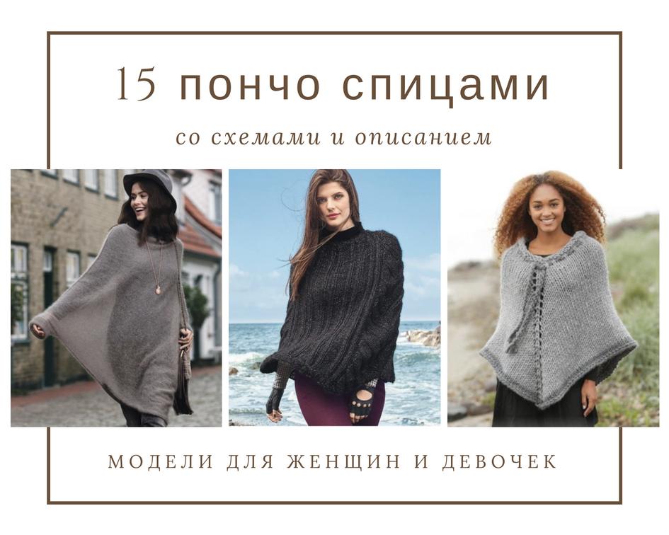 Как связать пончо спицами: модели для женщин и для девочек