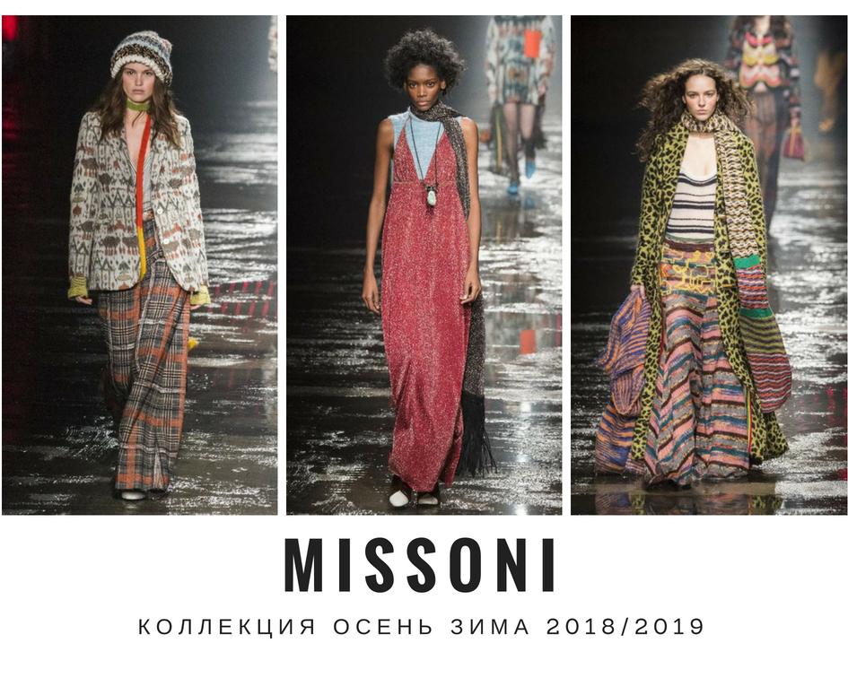 Подиум: Коллекция Missoni осень зима 2018/2019, фото, видео
