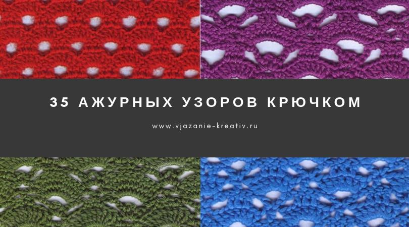35 простых схем вязания ажурных узоров крючком