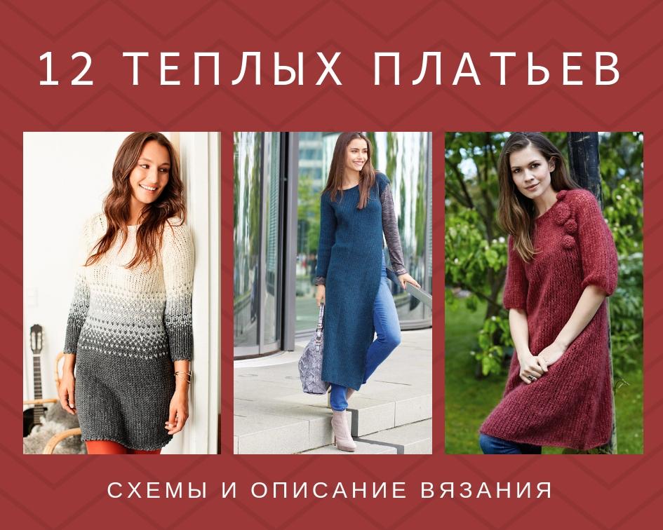 теплые вязаные платья фото