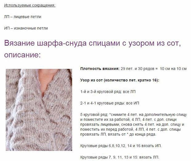 51 снуд спицами схемы вязания новинки 2018 2019 видео