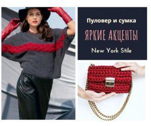 Серый пуловер и красная сумка — схемы вязания